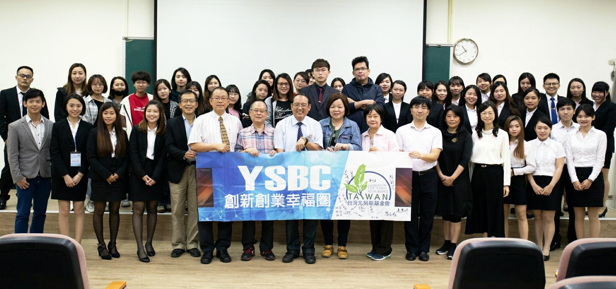 尤努斯社企中心第六屆YSBC Design Lab 提案競賽圓滿落幕