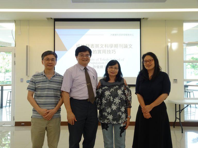 成功發表英文科學期刊論文的實用技巧研習