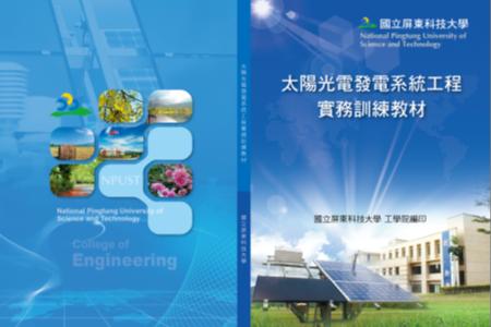 Green Technology Research Center3